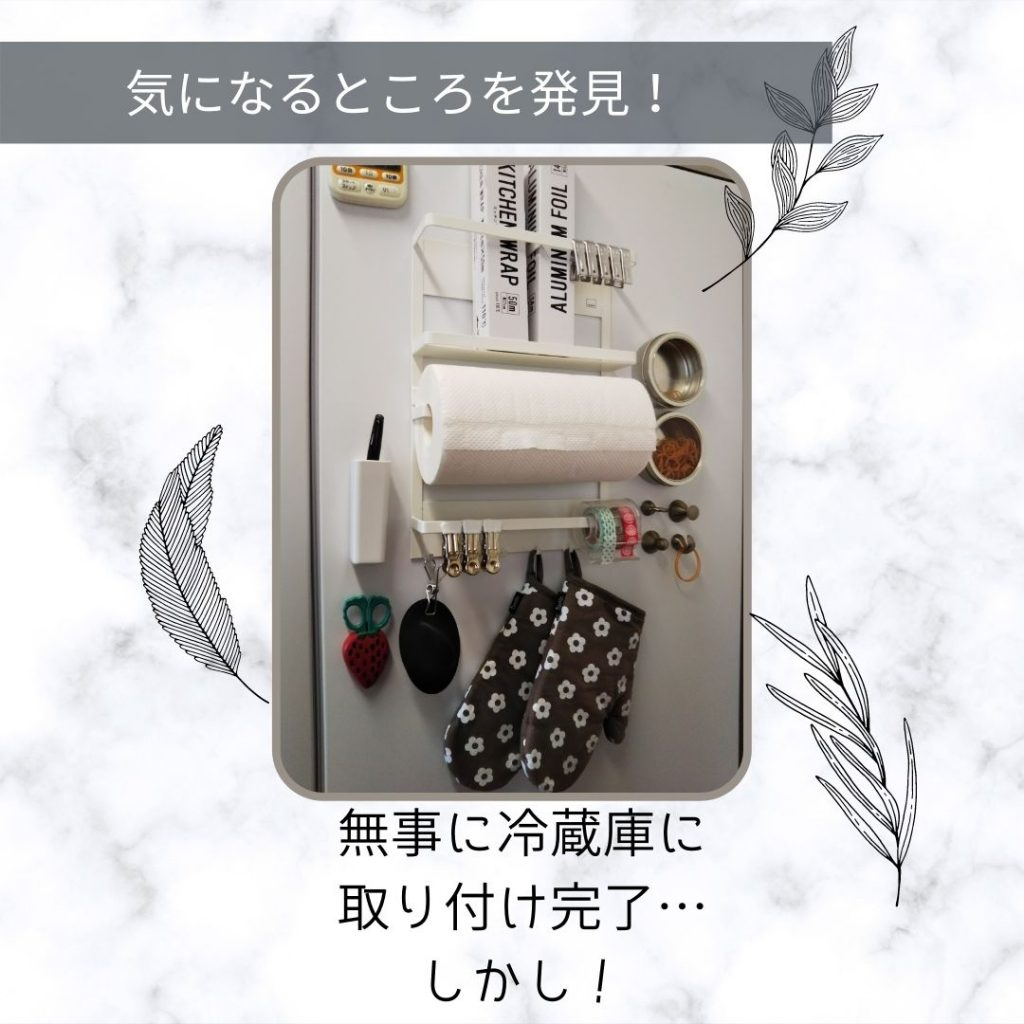 冷蔵庫サイドラックプレート