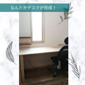 納戸仕事部屋計画